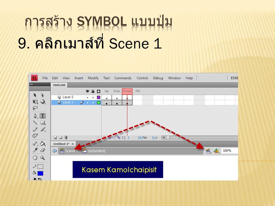 10. ให้ลาก ซิมโบลที่สร้างขึ้นมาวางไว้ที่ Scene ดังภาพ