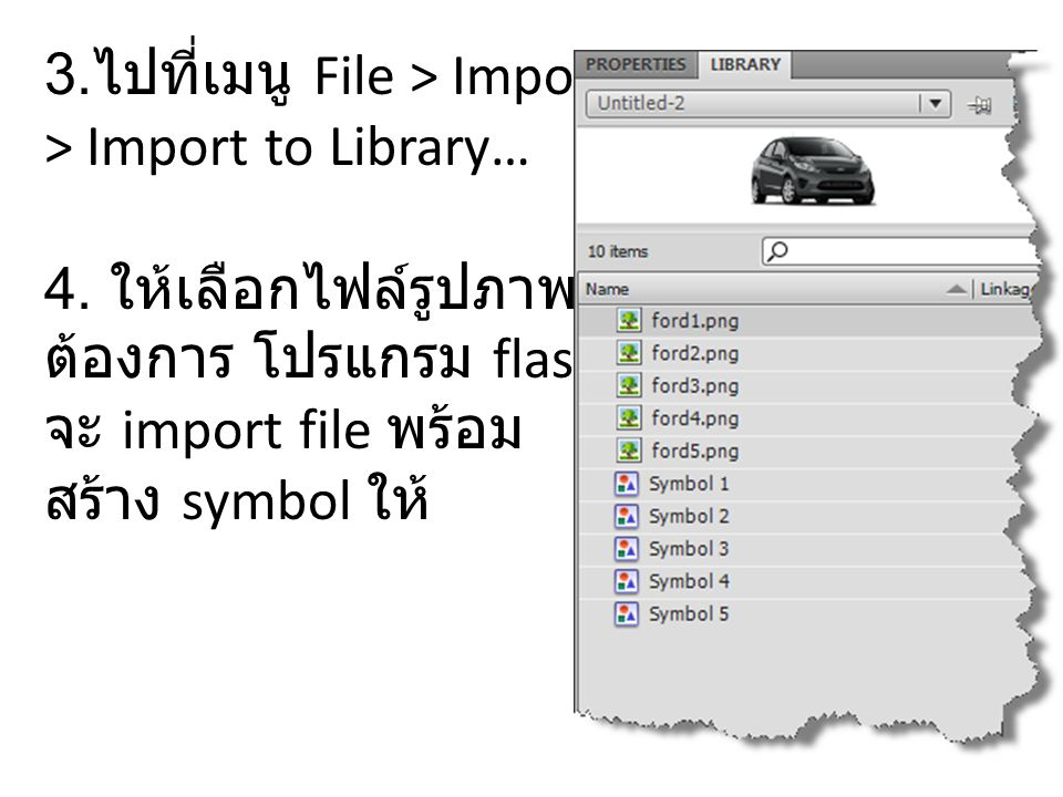 3. ไปที่เมนู File > Import > Import to Library… 4.