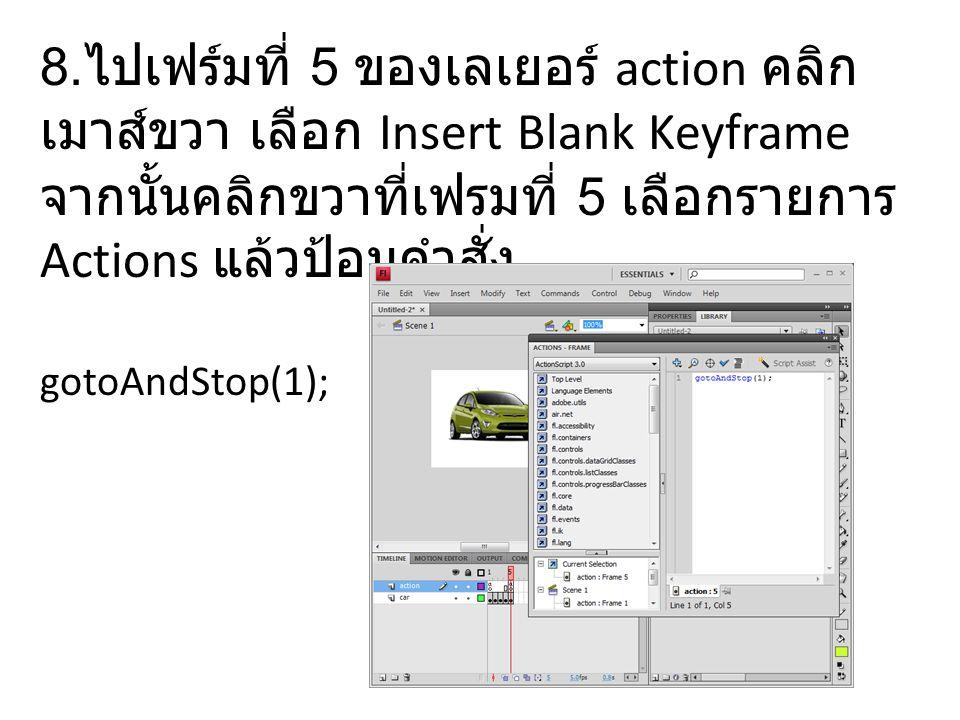 8. ไปเฟร์มที่ 5 ของเลเยอร์ action คลิก เมาส์ขวา เลือก Insert Blank Keyframe จากนั้นคลิกขวาที่เฟรมที่ 5 เลือกรายการ Actions แล้วป้อนคำสั่ง gotoAndStop(