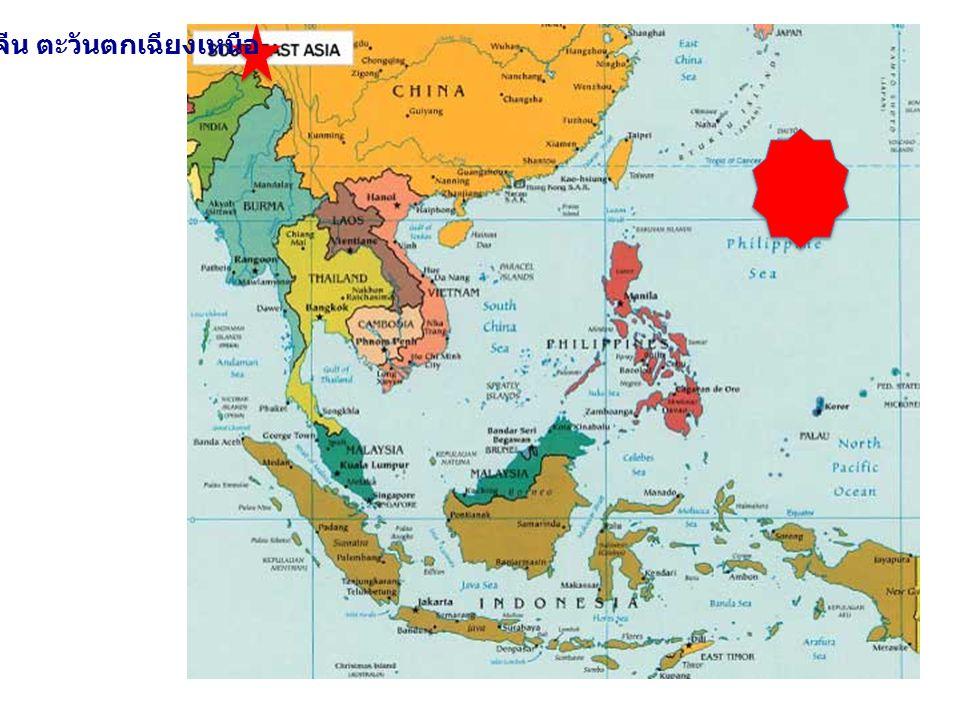 จีน ตะวันตกเฉียงเหนือ