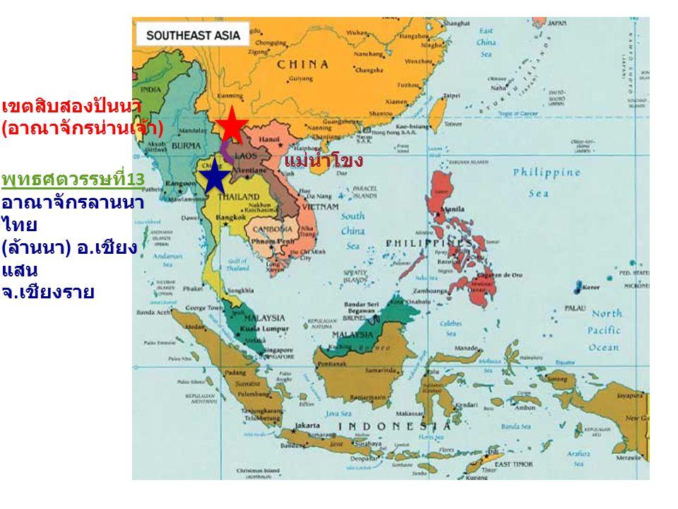 พุทธศตวรรษที่ 13 มี อาณาจักร ลานนาไทย หรือ ล้านนา ( เชียงราย ไทย ) ลานช้าง หรือ ล้านช้าง ( หลวงพระบาง ลาว ) สุโขทัย ( แม่นำ้ปิง น่าน สุโขทัย ไทย ) มีกษัตริย์ – พ่อขุนศรีอินทราทิตย์ ( ปฐมกษัตริย์สุโขทัย ) – พ่อขุนรามคำแหง ( อักษรไทย )