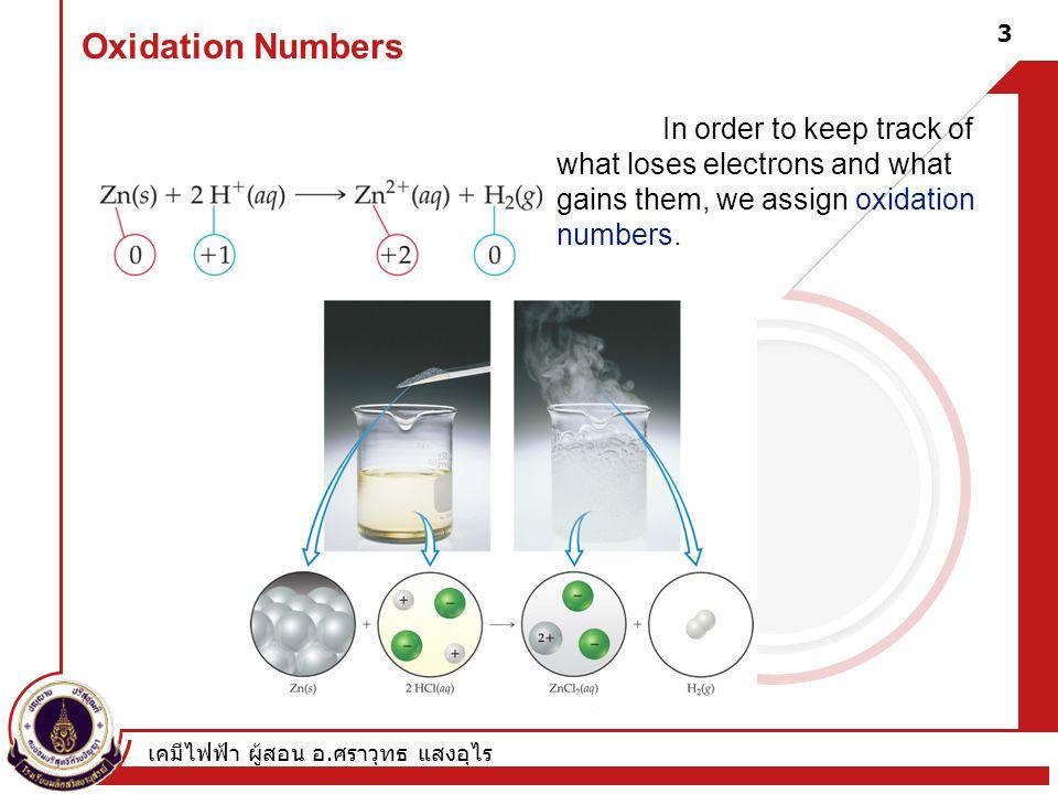 เคมีไฟฟ้า ผู้สอน อ. ศราวุทธ แสงอุไร 3 Oxidation Numbers In order to keep track of what loses electrons and what gains them, we assign oxidation number