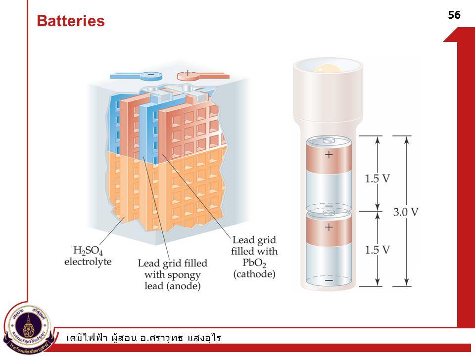 เคมีไฟฟ้า ผู้สอน อ. ศราวุทธ แสงอุไร 56 Batteries