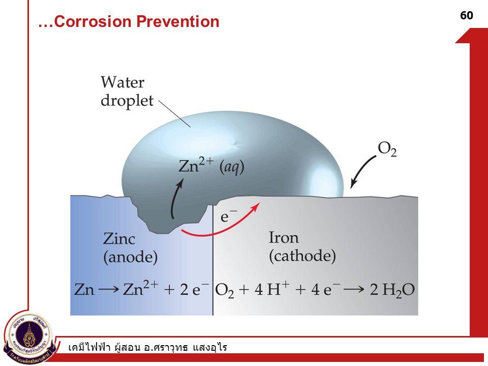 เคมีไฟฟ้า ผู้สอน อ. ศราวุทธ แสงอุไร 60 …Corrosion Prevention