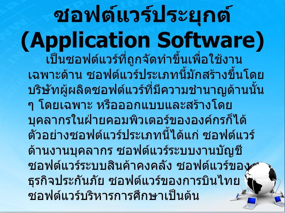 ซอฟต์แวร์ประยุกต์ (Application Software) เป็นซอฟต์แวร์ที่ถูกจัดทำขึ้นเพื่อใช้งาน เฉพาะด้าน ซอฟต์แวร์ประเภทนี้มักสร้างขึ้นโดย บริษัทผู้ผลิตซอฟต์แวร์ที่