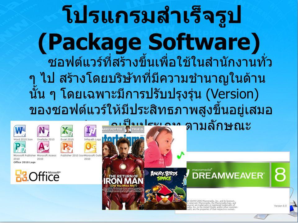 โปรแกรมสำเร็จรูป (Package Software) ซอฟต์แวร์ที่สร้างขึ้นเพื่อใช้ในสำนักงานทั่ว ๆ ไป สร้างโดยบริษัทที่มีความชำนาญในด้าน นั้น ๆ โดยเฉพาะมีการปรับปรุงรุ