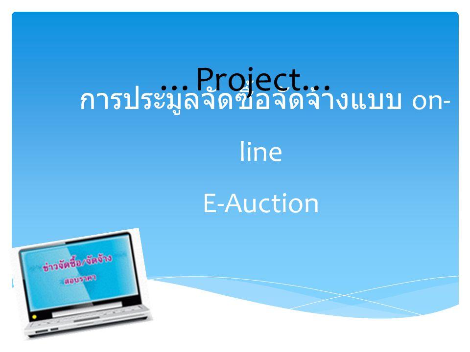 การประมูลจัดซื้อจัดจ้างแบบ on- line E-Auction …Project…