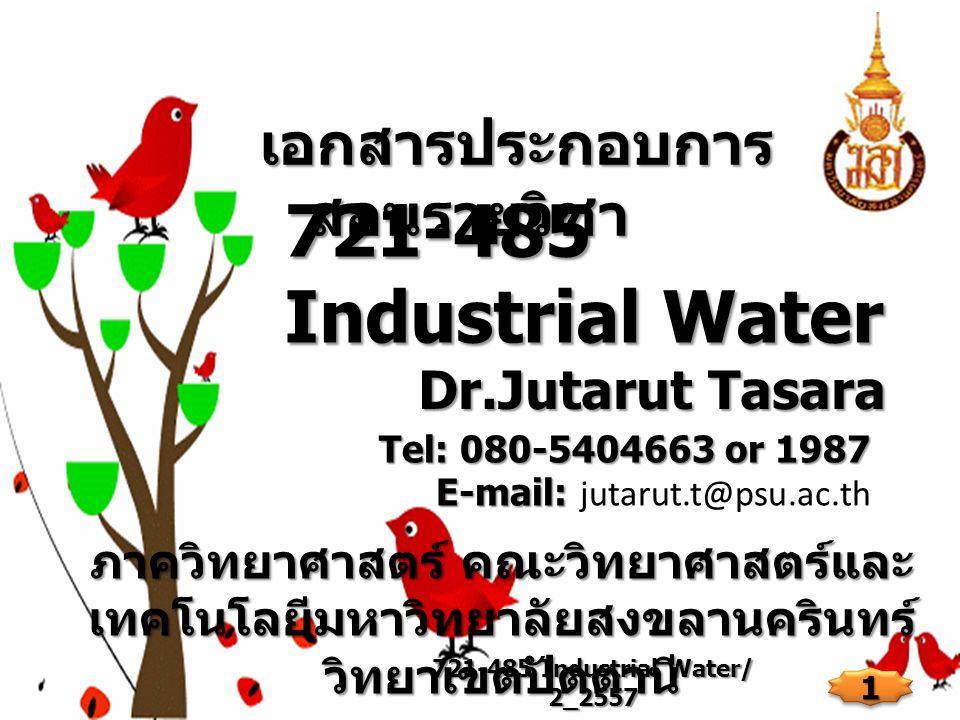 721-485 Industrial Water Dr.Jutarut Tasara Tel: 080-5404663 or 1987 E-mail: E-mail: jutarut.t@psu.ac.th ภาควิทยาศาสตร์ คณะวิทยาศาสตร์และ เทคโนโลยีมหาว