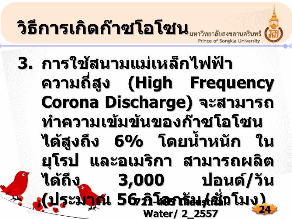 วิธีการเกิดก๊าซโอโซน 3. การใช้สนามแม่เหล็กไฟฟ้า ความถี่สูง (High Frequency Corona Discharge) จะสามารถ ทำความเข้มข้นของก๊าซโอโซน ได้สูงถึง 6% โดยน้ำหนั