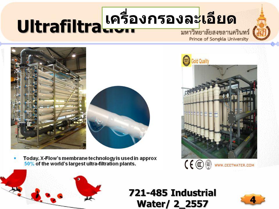 Ultrafiltration 4 เครื่องกรองละเอียด