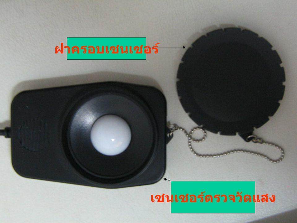 Luxmeter จอแสดงผล ปุ่มสวิทซ์เปิด - ปิดเครื่อง ปุ่มสวิทซ์คงค่าข้อมูล ปุ่มสวิทซ์เลือกหน่วยการวัด
