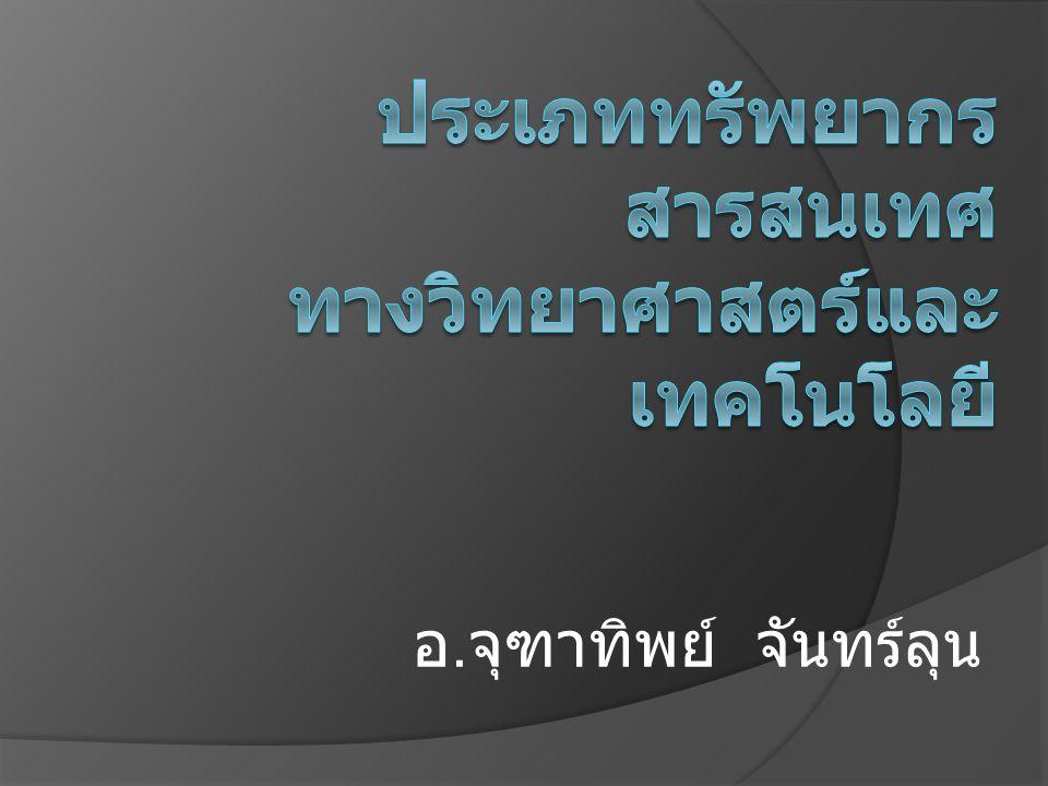 อ. จุฑาทิพย์ จันทร์ลุน