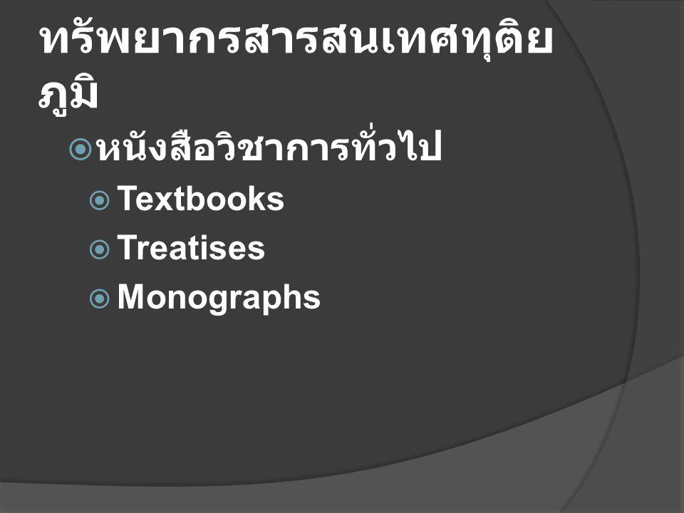 ทรัพยากรสารสนเทศทุติย ภูมิ  หนังสือวิชาการทั่วไป  Textbooks  Treatises  Monographs