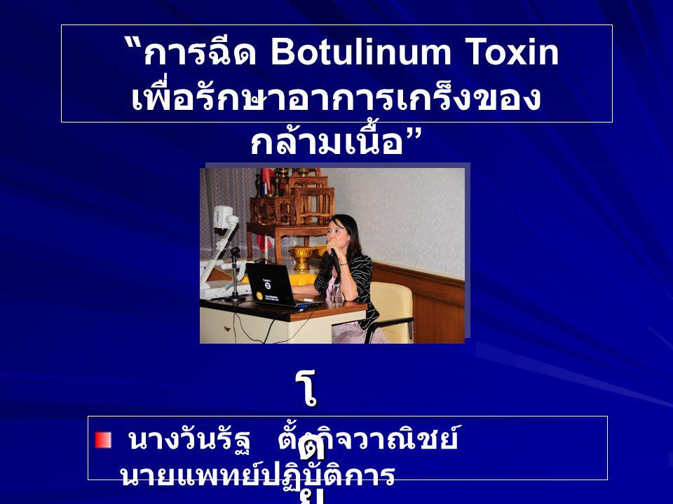 นางวันรัฐ ตั้งกิจวาณิชย์ นายแพทย์ปฏิบัติการ การฉีด Botulinum Toxin เพื่อรักษาอาการเกร็งของ กล้ามเนื้อ โดยโดยโดยโดย