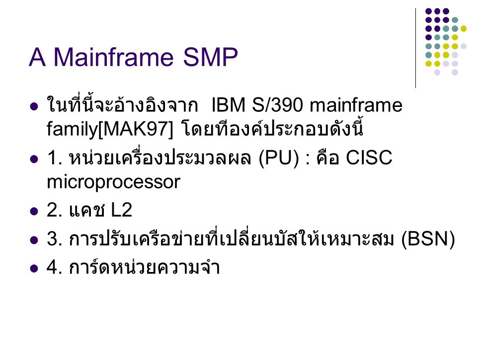Multiprocessor Operating System DesignConsiderations การออกแบบมีหลักการดังนี้ 1.Simultaneousconcurrentprocess 2. Scheduling: 3. Sychronization: multip