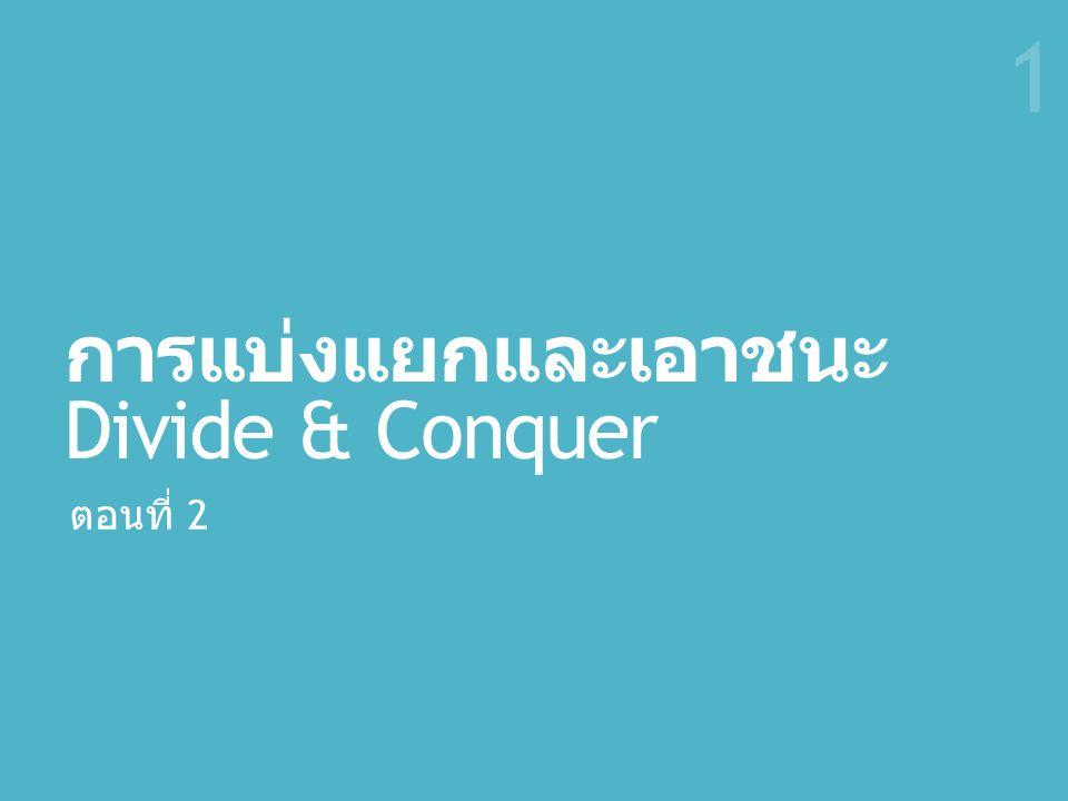 การแบ่งแยกและเอาชนะ Divide & Conquer ตอนที่ 2 1