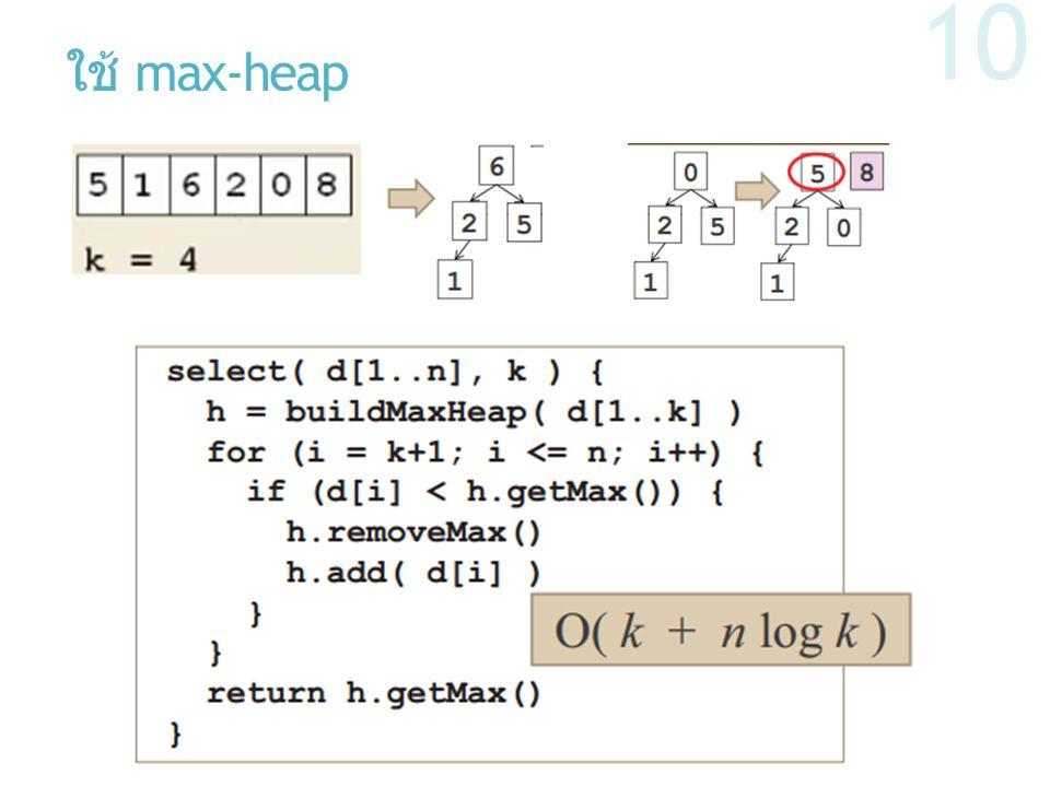 ใช้ max-heap 10