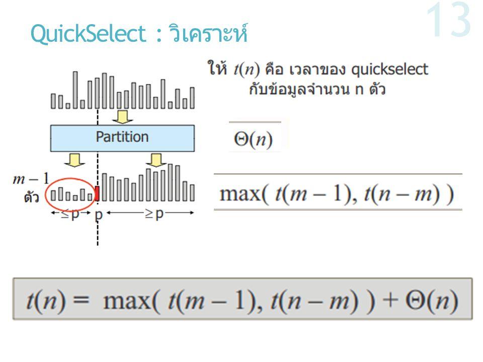 QuickSelect : วิเคราะห์ 13