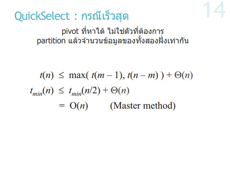 QuickSelect : กรณีเร็วสุด 14
