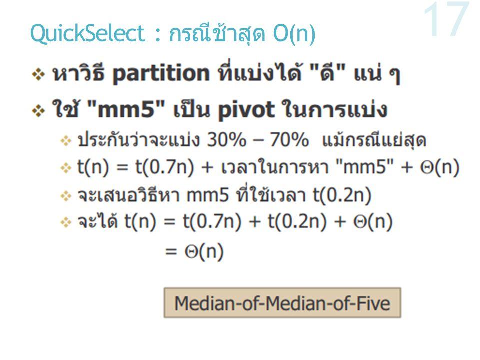QuickSelect : กรณีช้าสุด O(n) 17