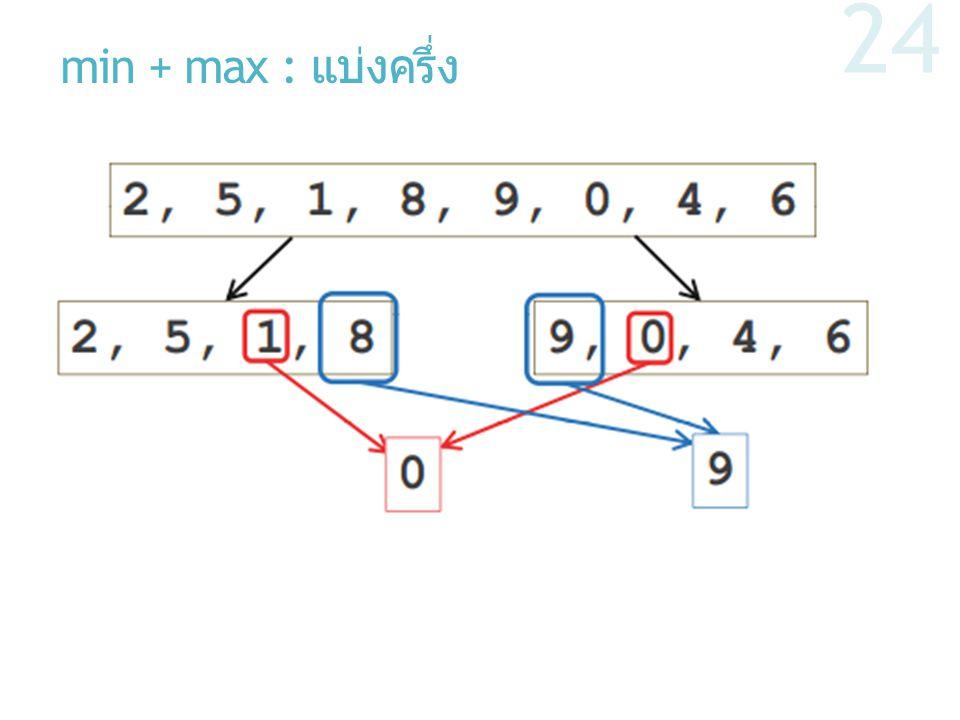 min + max : แบ่งครึ่ง 24