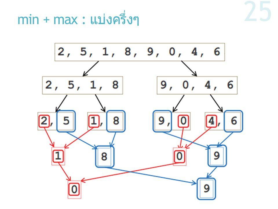 min + max : แบ่งครึ่งๆ 25