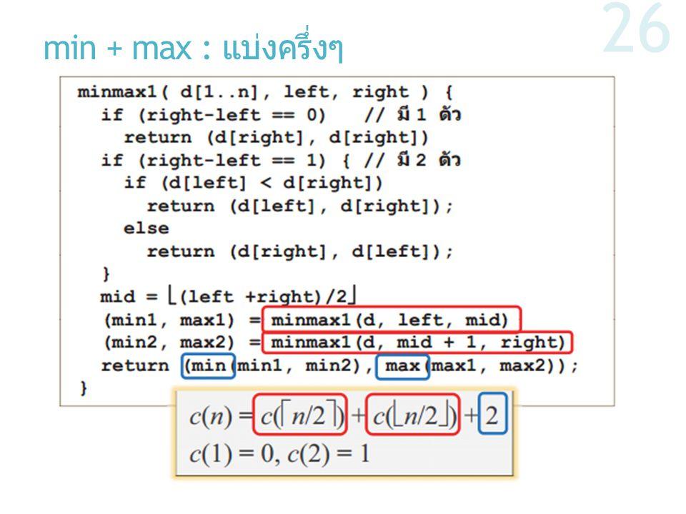 min + max : แบ่งครึ่งๆ 26