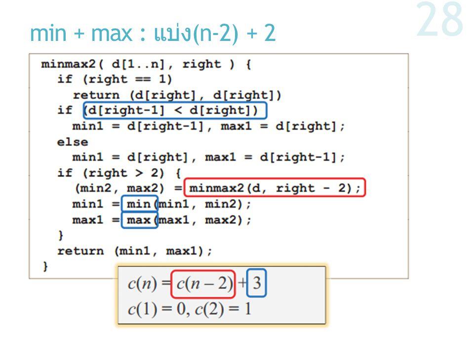 min + max : แบ่ง (n-2) + 2 28