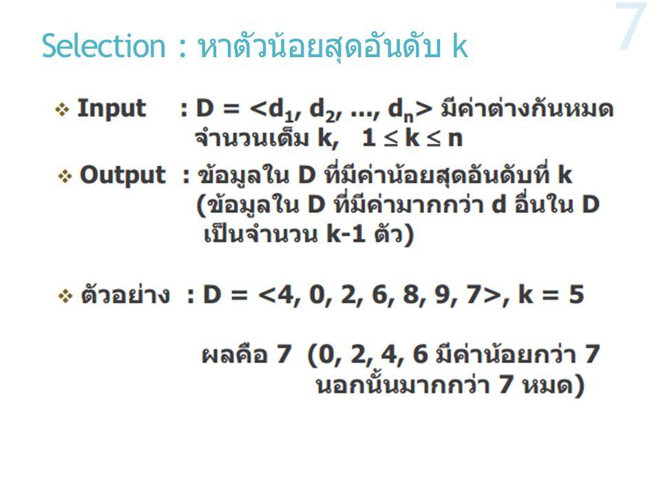 Selection : หาตัวน้อยสุดอันดับ k 7