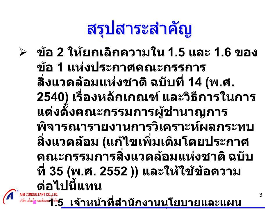 3 สรุปสาระสำคัญ  ข้อ 2 ให้ยกเลิกความใน 1.5 และ 1.6 ของ ข้อ 1 แห่งประกาศคณะกรรการ สิ่งแวดล้อมแห่งชาติ ฉบับที่ 14 ( พ.