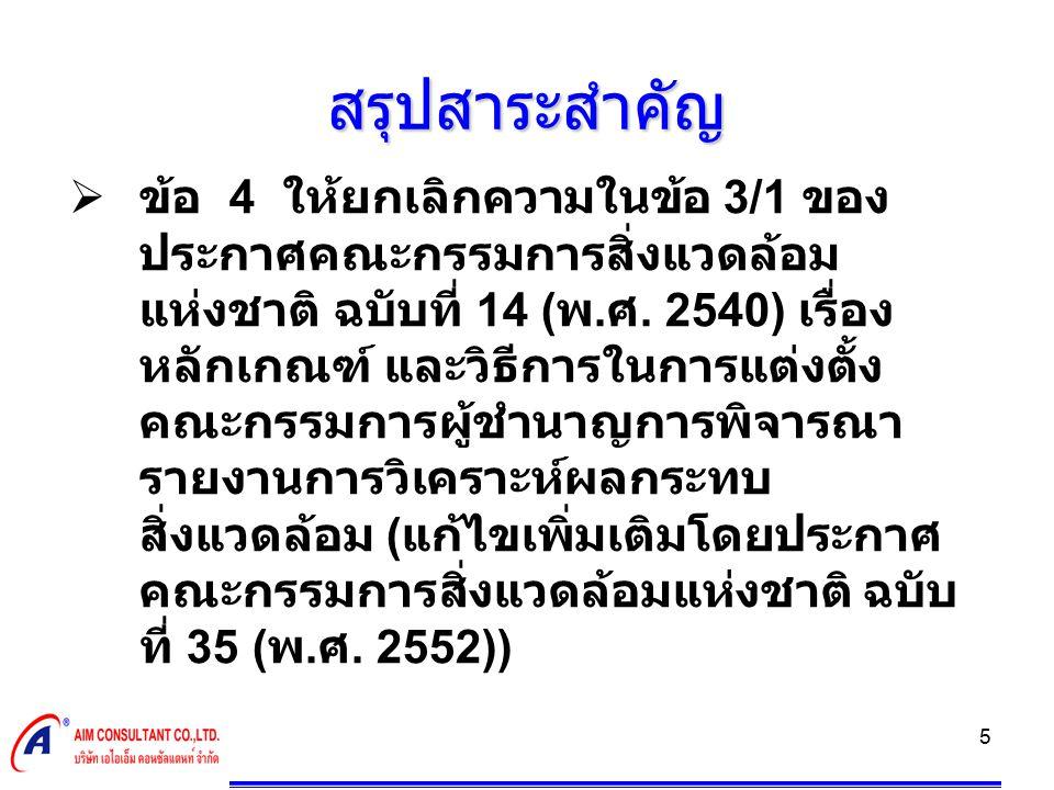 6 สรุปสาระสำคัญ  ข้อ 5 ให้ยกเลิกความในข้อ 4 ของประกาศ คณะกรรมการสิ่งแวดล้อมแห่งชาติ ฉบับที่ 14 ( พ.