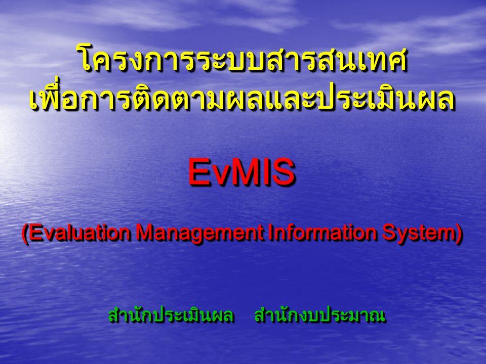สำนักประเมินผล สำนักงบประมาณ สำนักนายกรัฐมนตรี มกราคม 2547 2 วัตถุประสงค์วัตถุประสงค์ เพื่อเป็นเครื่องมือในการติดตามผลและประเมินผล เพื่อเป็นเครื่องมือในการติดตามผลและประเมินผล ผลสำเร็จการดำเนินงานและการใช้จ่ายงบประมาณ ของหน่วยงานภาครัฐ ผลสำเร็จการดำเนินงานและการใช้จ่ายงบประมาณ ของหน่วยงานภาครัฐ เพื่อเพิ่มประสิทธิภาพในการจัดทำงบประมาณและ บริหารงบประมาณของสำนักงบประมาณและ หน่วยงานเจ้าของงบประมาณ เพื่อเพิ่มประสิทธิภาพในการจัดทำงบประมาณและ บริหารงบประมาณของสำนักงบประมาณและ หน่วยงานเจ้าของงบประมาณ