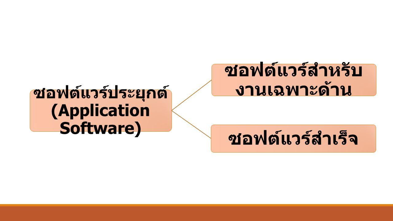 ซอฟต์แวร์ประยุกต์ (Application Software) ซอฟต์แวร์สำหรับ งานเฉพาะด้าน ซอฟต์แวร์สำเร็จ