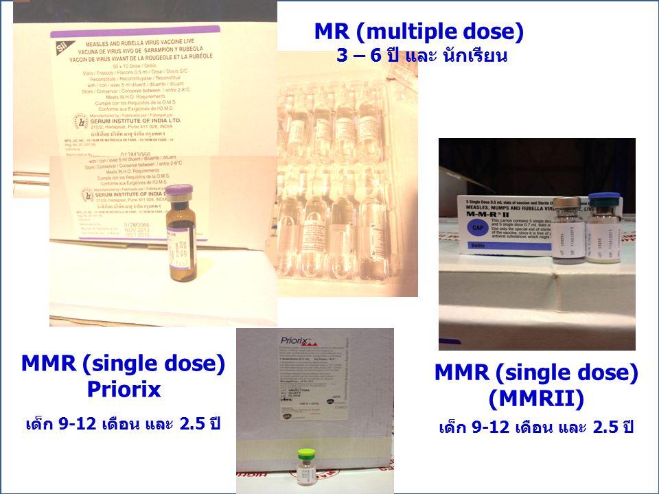 MR (multiple dose) 3 – 6 ปี และ นักเรียน MMR (single dose) (MMRII) เด็ก 9-12 เดือน และ 2.5 ปี MMR (single dose) Priorix เด็ก 9-12 เดือน และ 2.5 ปี