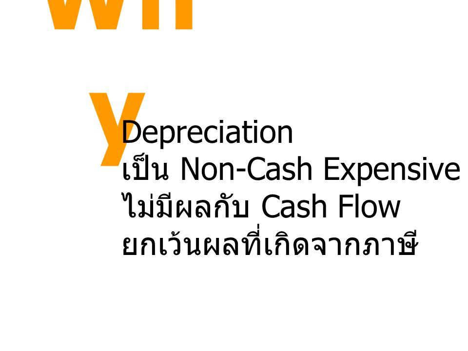 Wh y Depreciation เป็น Non-Cash Expensive ไม่มีผลกับ Cash Flow ยกเว้นผลที่เกิดจากภาษี