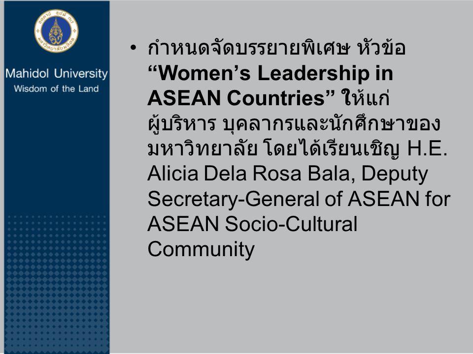 """กำหนดจัดบรรยายพิเศษ หัวข้อ """"Women's Leadership in ASEAN Countries"""" ให้แก่ ผู้บริหาร บุคลากรและนักศึกษาของ มหาวิทยาลัย โดยได้เรียนเชิญ H.E. Alicia Dela"""