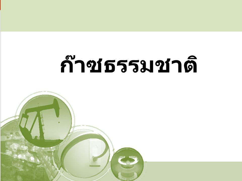http://www.eppo.go.th - 17 -