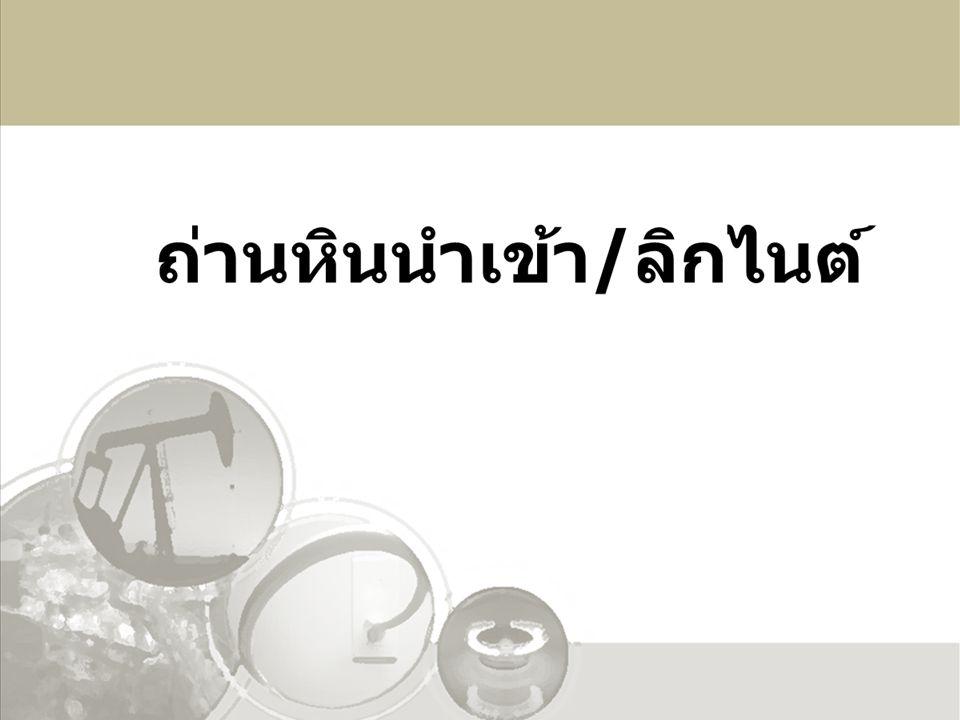 http://www.eppo.go.th - 22 -
