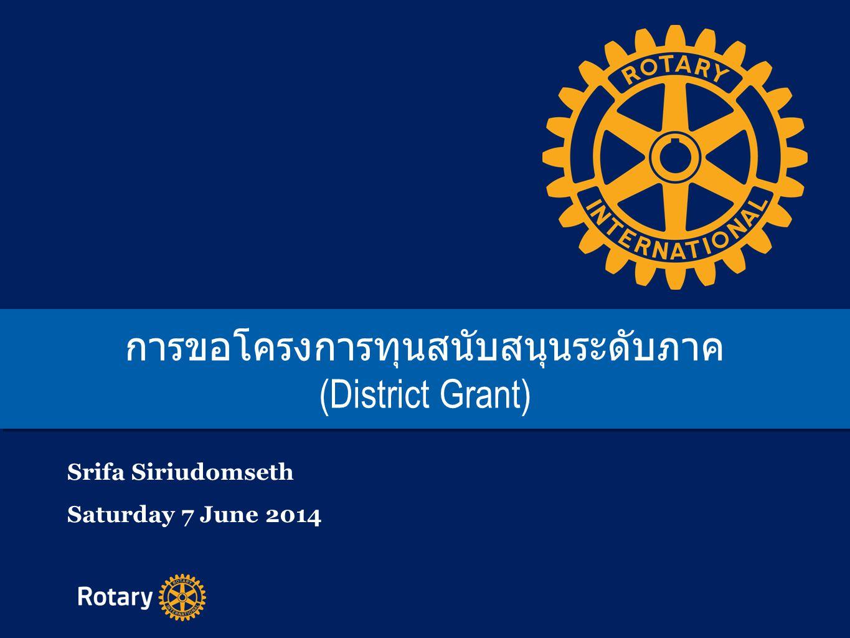 การขอโครงการทุนสนับสนุนระดับภาค (District Grant) Srifa Siriudomseth Saturday 7 June 2014