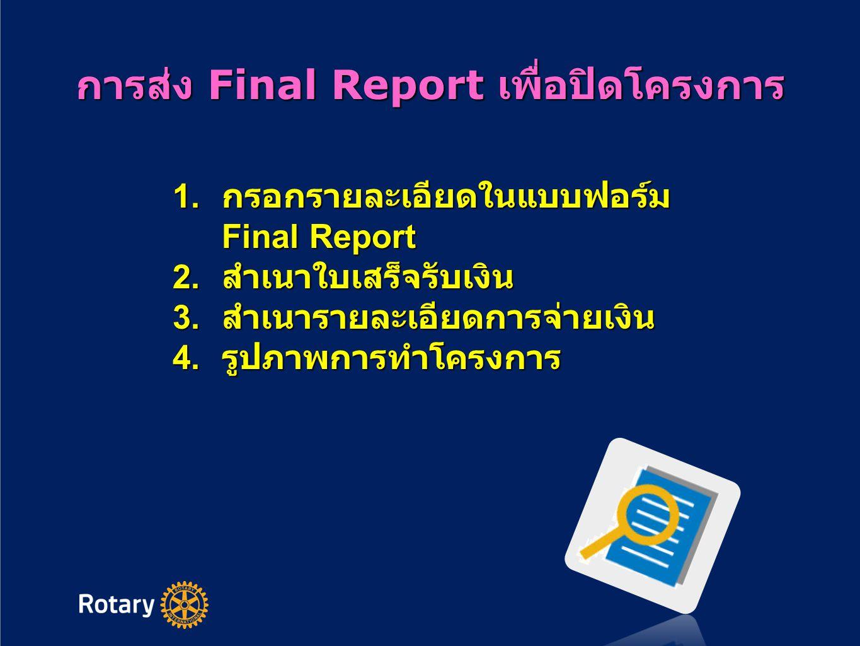 การส่ง Final Report เพื่อปิดโครงการ 1.กรอกรายละเอียดในแบบฟอร์ม Final Report 2.