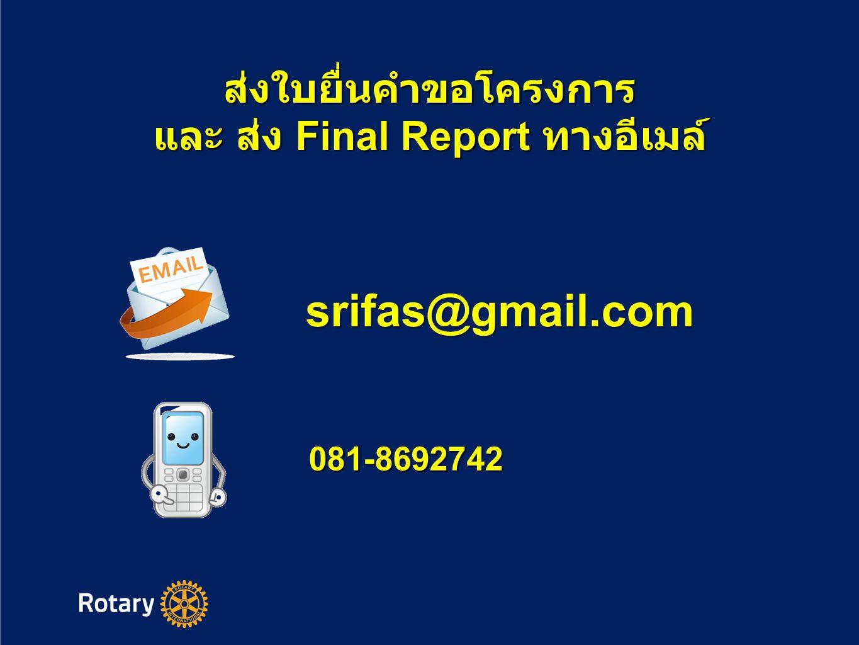 ส่งใบยื่นคำขอโครงการ และ ส่ง Final Report ทางอีเมล์ srifas@gmail.com 081-8692742