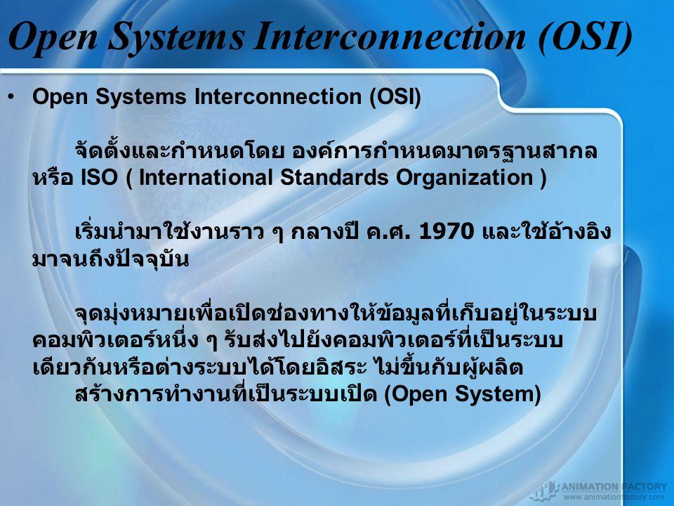 Open Systems Interconnection (OSI) จัดตั้งและกำหนดโดย องค์การกำหนดมาตรฐานสากล หรือ ISO ( International Standards Organization ) เริ่มนำมาใช้งานราว ๆ กลางปี ค.