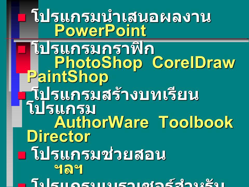 โปรแกรมฐานข้อมูล ตัวอย่าง โปรแกรมฐานข้อมูล โปรแกรม dBASE โปรแกรม dBASE โปรแกรม FoxBASE โปรแกรม FoxBASE โปรแกรม FoxPRO โปรแกรม FoxPRO โปรแกรม Access โป