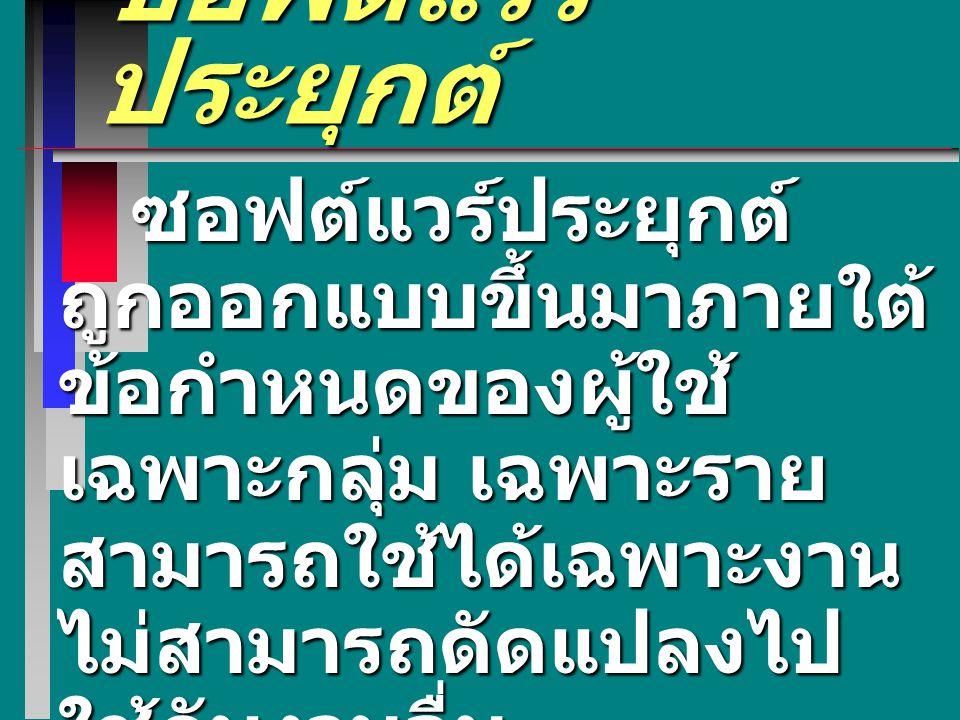 โปรแกรมนำเสนอผลงาน PowerPoint โปรแกรมนำเสนอผลงาน PowerPoint โปรแกรมกราฟิก PhotoShop CorelDraw PaintShop โปรแกรมกราฟิก PhotoShop CorelDraw PaintShop โป