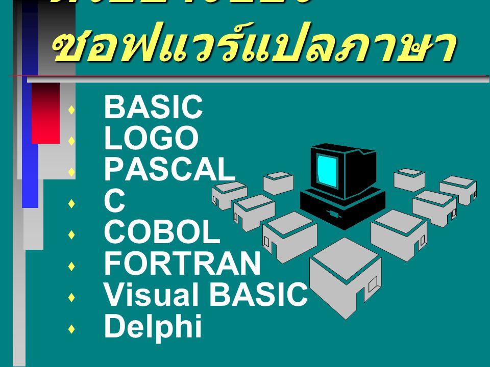 หน้าที่ของ ซอฟต์แวร์ แปลภาษา ทำหน้าที่แปลภาษา ระดับสูงที่มนุษย์เข้าใจเป็น ภาษาที่เครื่องคอมพิวเตอร์ เข้าใจ เรียกว่า ภาษาระดับต่ำ ซึ่งมี ลักษณะ เป็นภาษ