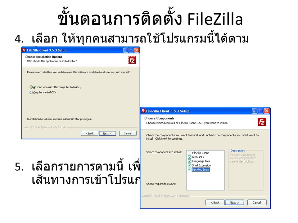 ขั้นตอนการติดตั้ง FileZilla 4. เลือก ให้ทุกคนสามารถใช้โปรแกรมนี้ได้ตาม ตัวอย่าง 5.