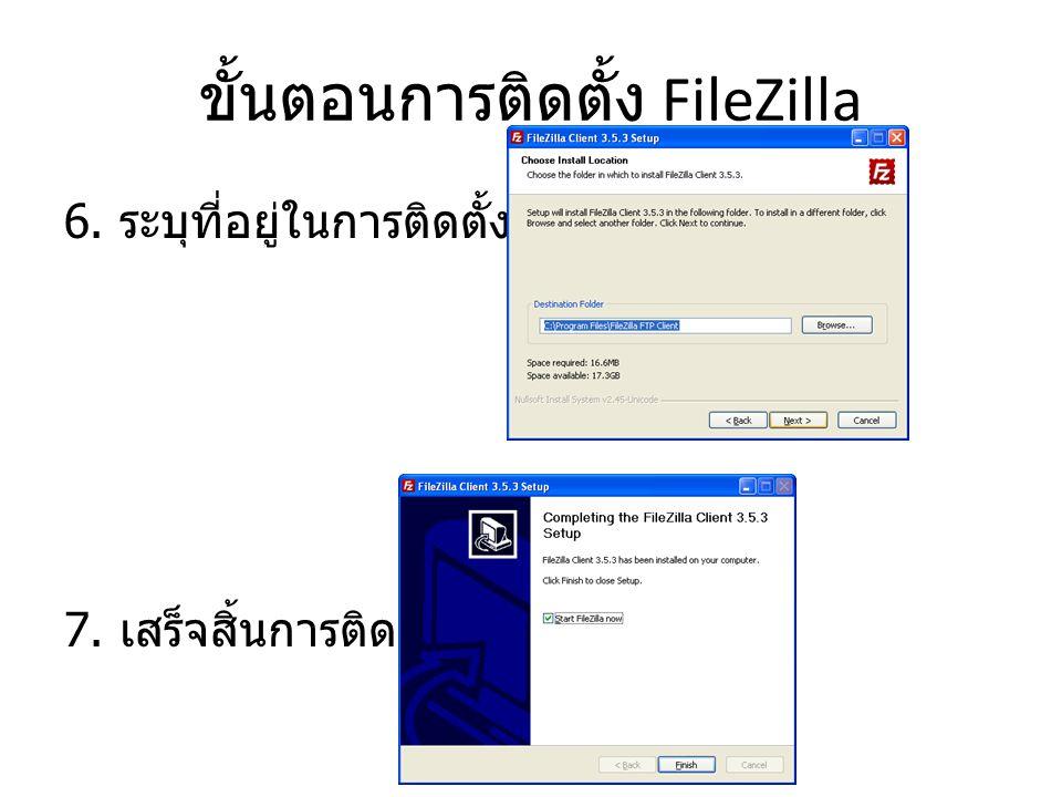 ขั้นตอนการติดตั้ง FileZilla 6. ระบุที่อยู่ในการติดตั้งโปรแกรม 7. เสร็จสิ้นการติดตั้ง