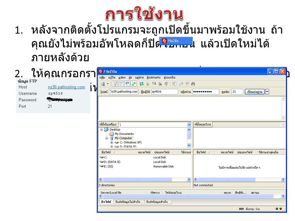 1. หลังจากติดตั้งโปรแกรมจะถูกเปิดขึ้นมาพร้อมใช้งาน ถ้า คุณยังไม่พร้อมอัพโหลดก็ปิดไปก่อน แล้วเปิดใหม่ได้ ภายหลังด้วย 2. ให้คุณกรอกรายละเอียด ข้อมูล FTP