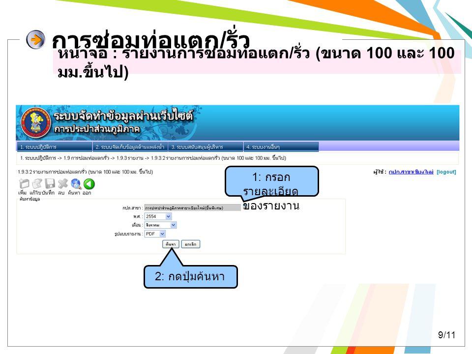 การซ่อมท่อแตก / รั่ว 9/12 หน้าจอ : รายงานการซ่อมท่อแตก / รั่ว ( ขนาด 100 และ 100 มม. ขึ้นไป )