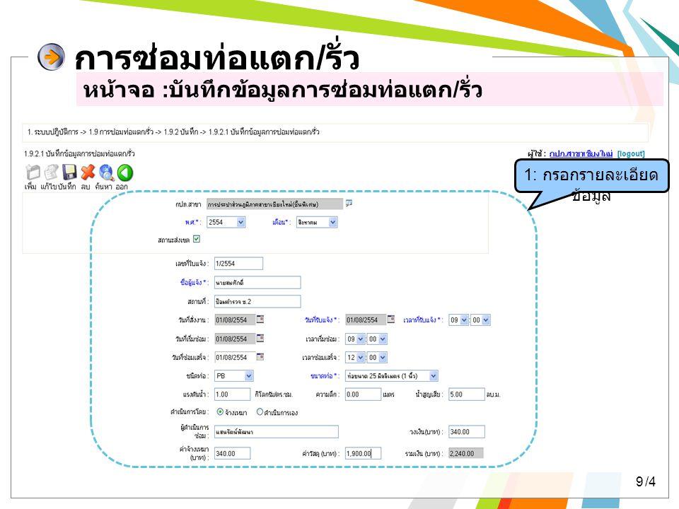 การซ่อมท่อแตก / รั่ว หน้าจอ : บันทึกข้อมูลการซ่อมท่อแตก / รั่ว ( การนำเข้า รูปภาพท่อแตก / รั่ว ) 2: กดปุ่ม อัพโหลดรูป เพื่อ แสดงรูปภาพ 1: กดปุ่ม เรียกดู.. เพื่อเลือก File ภาพ (jpg,png,gif) 9/5